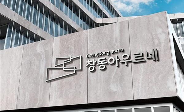서울시, 창동역세권 일대에 청년·중장년 위한 복합시설 '창동 아우르네' 10월 개관