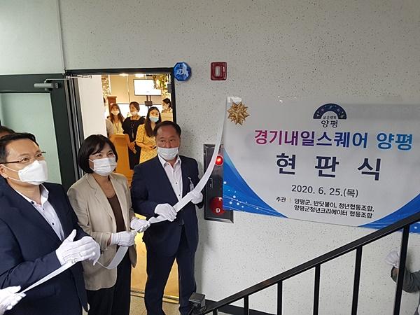 경기도, 양평군에 6번째 청년공간 '내일 스퀘어' 개관…창업스튜디오·영상편집실 등 마련
