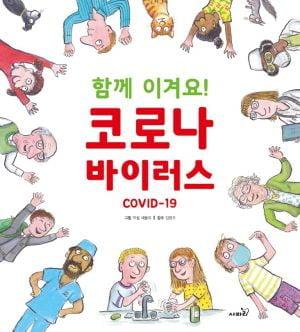 동원육영재단, 아동 눈높이에 맞춘 '코로나19 교육용 그림책' 배포