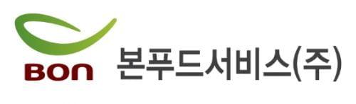 본그룹 '본푸드서비스,     KBS 신ㆍ별관 구내식당 책임진다