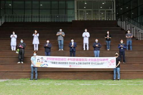 롯데중앙연구소,  코로나 의료진 응원 '덕분에 챌린지' 캠페인 동참
