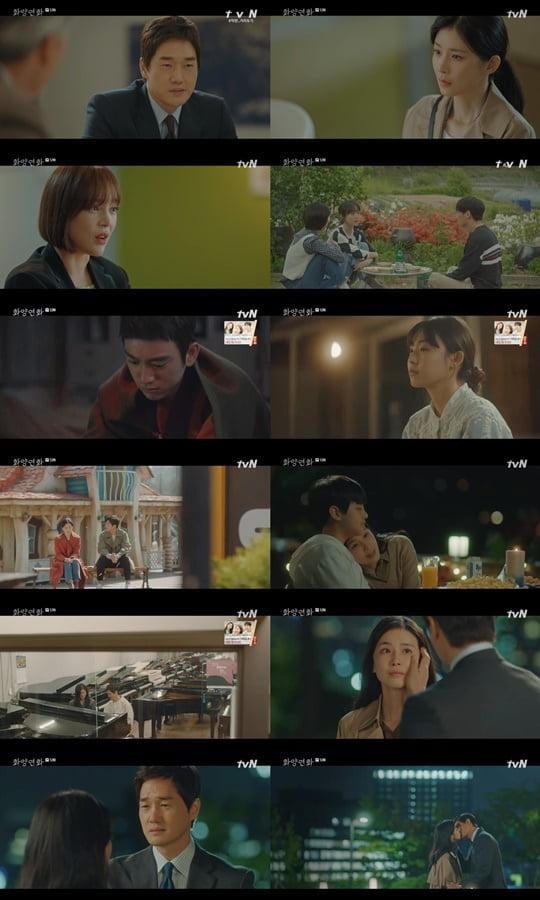 화양연화 (사진=tvN)