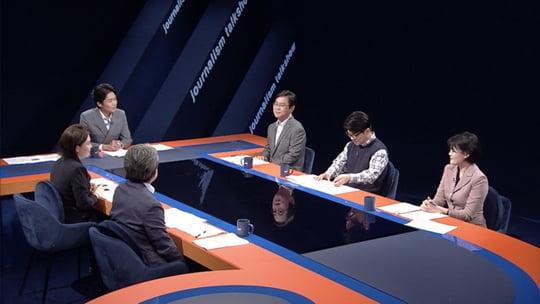저널리즘 토크쇼(사진=KBS 1TV)