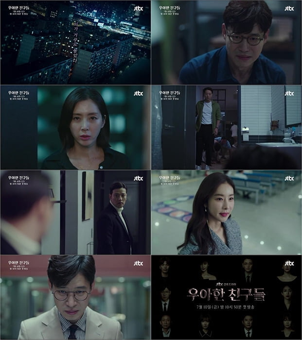 '우아한 친구들' 이토록 강렬한 '핏빛' 미스터리 1차 티저 공개
