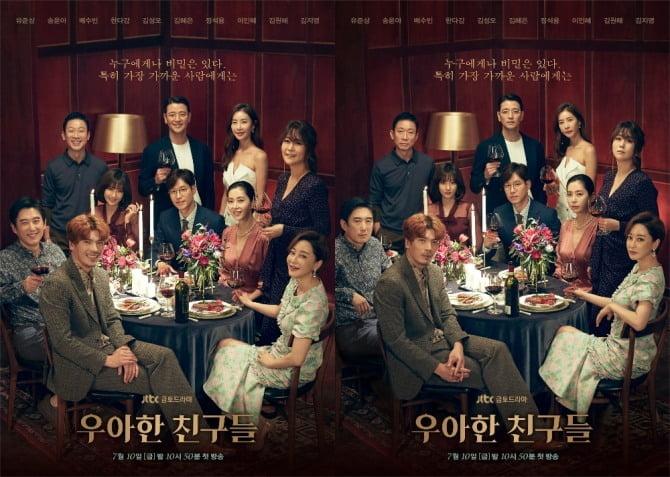 '우아한 친구들' 소름 유발하는 반전의 '두 얼굴' 메인 포스터 2종 공개
