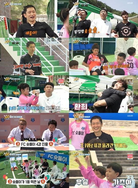 날아라 슛돌이 (사진=KBS 2TV)