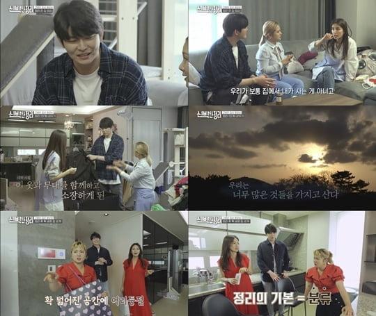 신박한 정리 (사진=tvN)