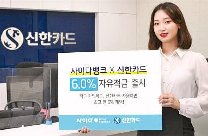 신한카드, 사용조건 충족하면 최고 연 6.0% 고금리