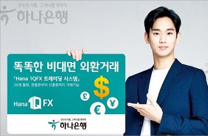 하나은행, 다양한 주문 방식으로 외국환 거래하는 온라인 플랫폼