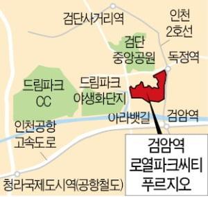 인천 '검암역 로열파크씨티 푸르지오' 교육·휴양 갖춘 미니 신도시…대장주 '예약'