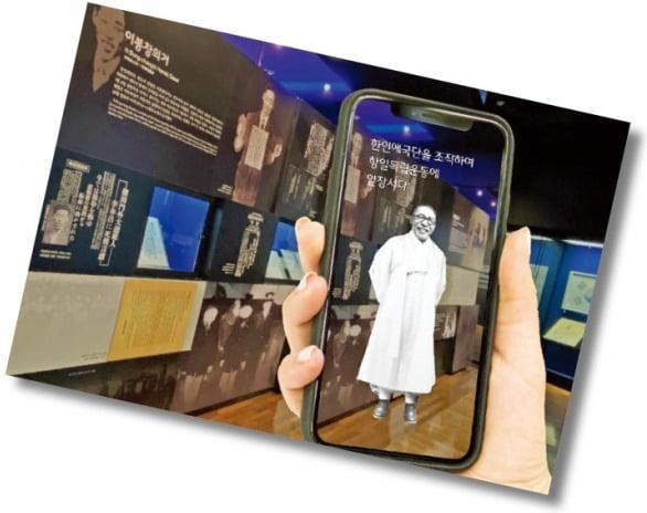 SKT이 독립기념관에 구축하는 증강현실(AR)·혼합현실(AR) 에코뮤지엄