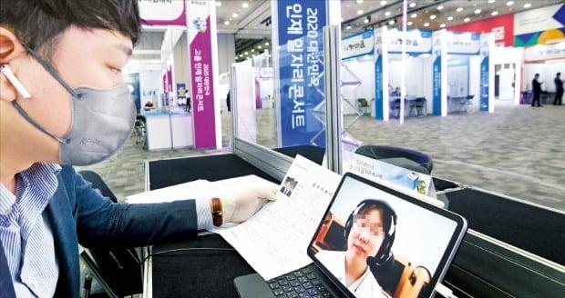 """< """"온라인 면접 중입니다"""" > 3일 경기 고양시 킨텍스에서 온라인 중계 방식으로 열린 '2020 대한민국 고졸인재 일자리 콘서트'에서 코웨이 관계자가 화상으로 면접을 진행하고 있다.  /허문찬 기자 sweat@hankyung.com"""