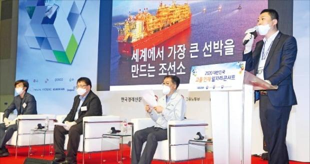 삼성전자 등 주요 기업들은 코로나19로 잠시 미뤄졌던 고졸인재 채용을 재개할 예정이다. 3일 '2020 대한민국 고졸인재 일자리 콘서트'에 참가한 기업 관계자들이 온라인 토크 콘서트를 진행하고 있다./강은구 기자 egkang@hankyung.com