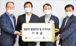롯데, 영유아 발달진단·치료에 2억원 지원