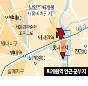 남양주 퇴계원 軍부지, LH가 'IT·주거단지'로 개발