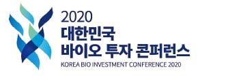 [모십니다] 국내 최대 바이오 투자 콘퍼런스 'KBIC 2020' 개최