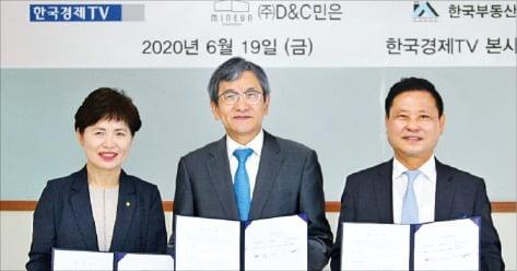 [포토] 한경TV, D&C민은과 베트남 사업 계약