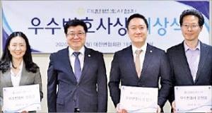 대한변협, 우수변호사 6인 선정