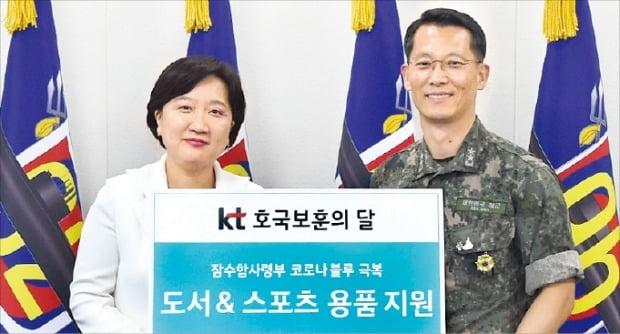 KT, 잠수함사령부 1사1병영 지원