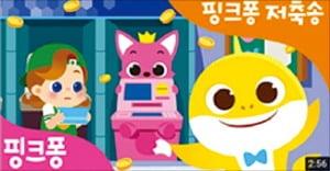 """우리은행 """"핑크퐁 효과, 1년 더"""""""