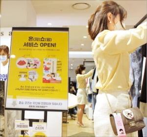 롯데백화점, 혼자 쇼핑하는 고객 배려한 '혼쇼 서비스'