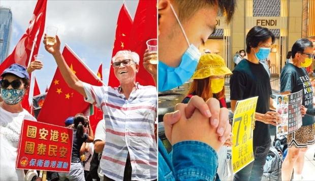 < 親中 대 反中…홍콩의 두 얼굴 > 중국 최고 입법기구인 전국인민대표대회 상무위원회가 30일 홍콩 국가보안법을 통과시켰다. 홍콩에서 외국 세력과 결탁하거나 국가 분열을 조장하는 행위 등을 금지·처벌하는 법이다. 이날 홍콩에서 친중 성향 시민들(왼쪽)은 중국 국기와 홍콩 기를 흔들며 축배를 들었고, 민주화 시위대(오른쪽)는 센트럴 지역의 쇼핑몰에서 항의 집회를 열었다. 미국은 홍콩에 대한 수출 특혜를 일부 박탈했다.  AP연합뉴스
