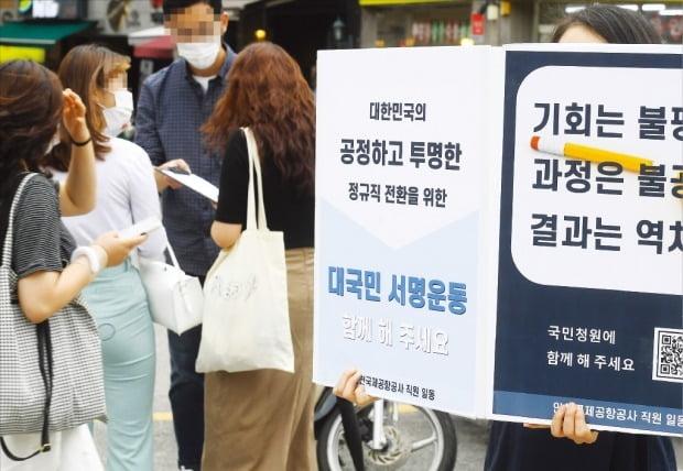 [포토] 인천공항 정규직 노조 보안원 직고용 반대 서명 운동