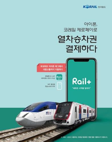 아이폰용 '코레일 제로페이' 출시…열차 승차권 결제 가능