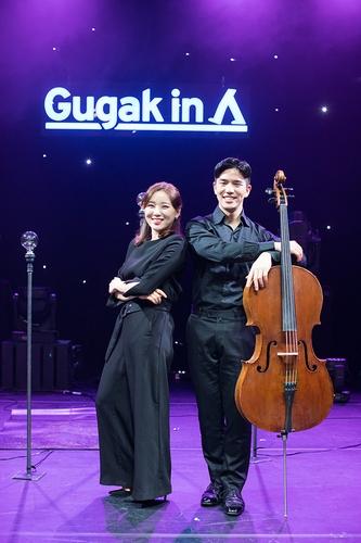 국립국악원, 전통공연예술가 지원 온라인공연