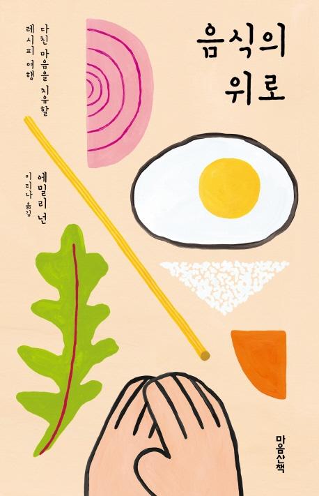 [신간] 음식의 위로·스타인웨이 만들기