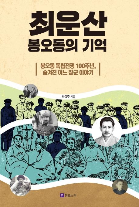 [신간] 역주 한경지략·최운산, 봉오동의 기억