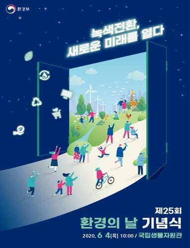 제25회 환경의 날 기념식 38명 포상…'녹색 전환' 지향