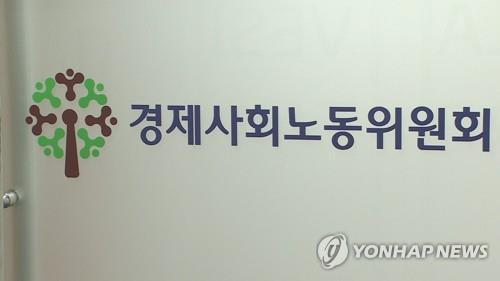 경사노위, '지역 사회적 대화 활성화' 연구회 발족