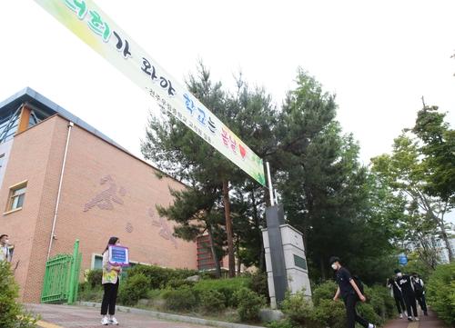 """""""학교 와서 좋아""""…코로나19 확산세 속 전북 학생들 3차 등교"""