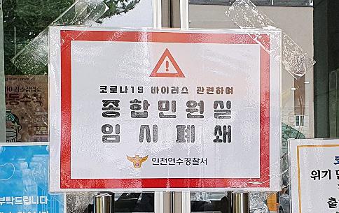 인천 연수경찰서 민원실 폐쇄…확진자 다녀간 식당 주인 방문