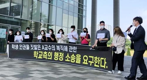 """인천대 학생들 """"성희롱·폭행 교수 복직 반대"""""""