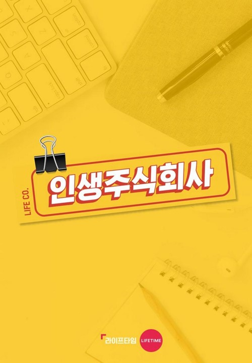 라이프타임, 아이돌 오피스 예능 '인생 주식회사' 방송
