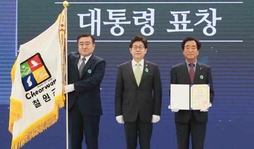 [강원소식] 철원군 환경보전 유공 대통령 표창 수상