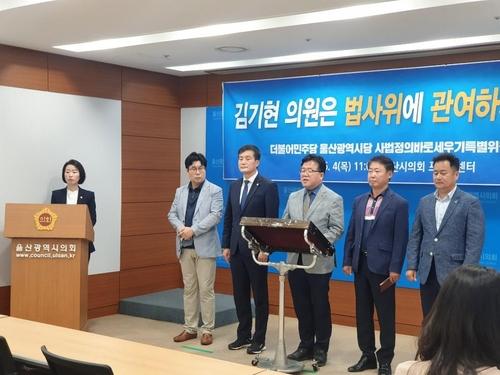 민주당 울산시당 '사법정의바로세우기특별위원회' 출범