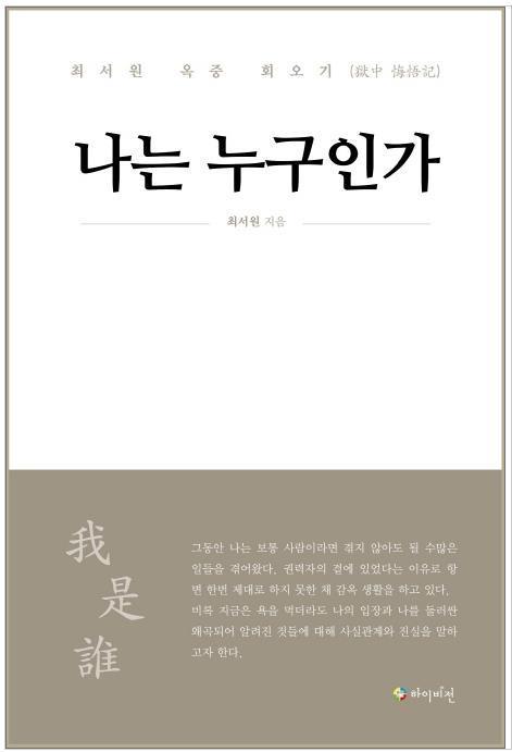"""최서원 """"조국의 거짓말은 국정농단 넘어 국정장악"""""""