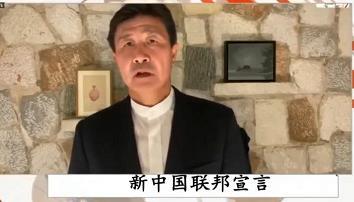 중국 축구스타 출신, 공산당 비판 '신중국 연방' 주장