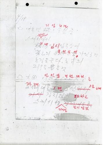 전두환 정권의 기사보도 가이드라인 '보도지침' 원본 584건 공개