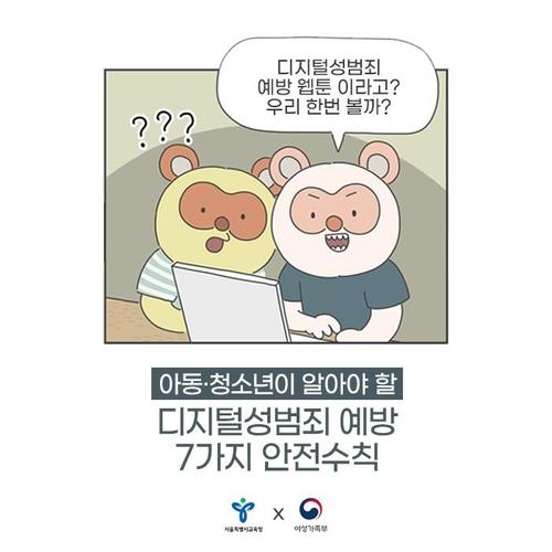 서울교육청·여가부, 웹툰으로 만나는 디지털성범죄 예방수칙