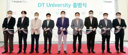 하나금융, 디지털 인재 양성 'DT 유니버시티' 출범