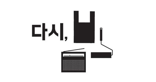 '성매매업소를 새 활용센터로'…전주 '다시, 봄' 11월 개관