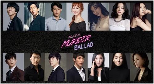 뮤지컬 '머더 발라드' 8월 개막…김재범·김소향 등 캐스팅