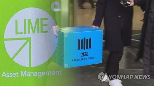 금감원, 라임운용 중징계 예고…신한·우리은행 현장검사 시작