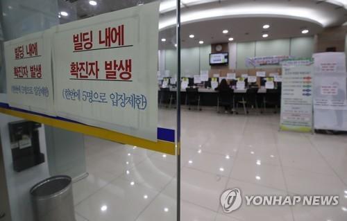 서울 강남구 삼성화재 근무 50대, 안양서 추가 확진