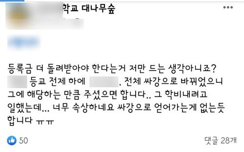 건국대가 쏘아 올린 '등록금 반환'…전북지역 사립대들 '부정적'