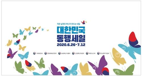 '대한민국 동행세일' 홍보대사로 트로트 신동 정동원 위촉